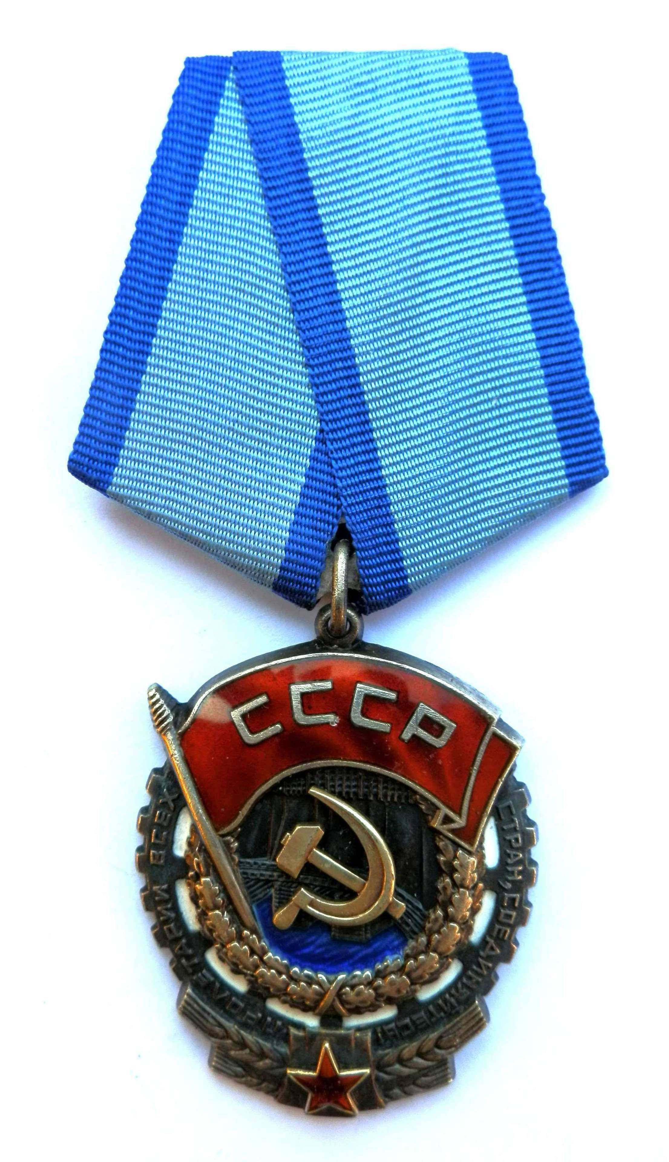 Russian Order of the Red Banner of Labour.